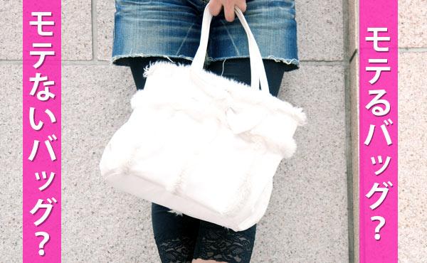 バッグの中身でわかるモテと非モテの境界線