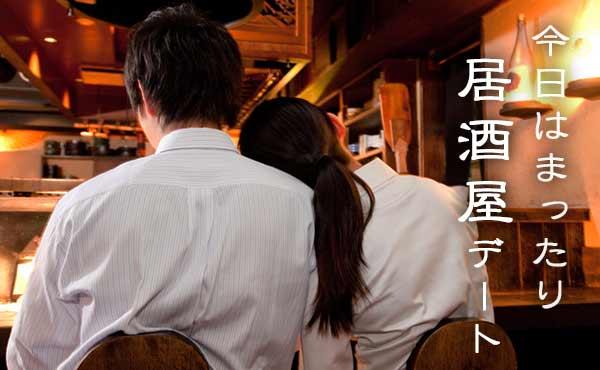 居酒屋デートで彼と仲良くなれる4つの恋愛術