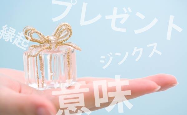 プレゼントの意味・彼に幸せを贈るジンクスギフト