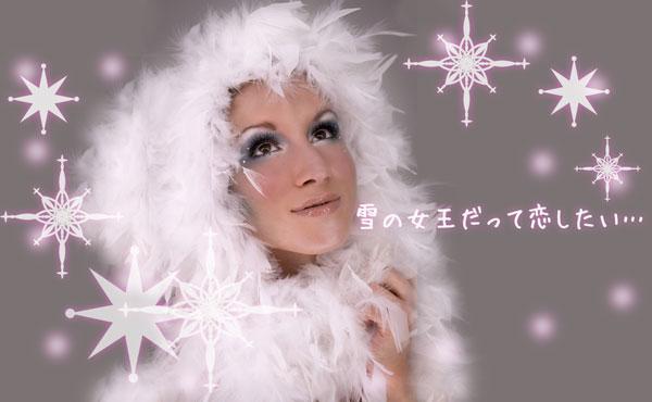 雪の女王はモテなかった!アナ雪エルサな女子を救うアナの恋愛術