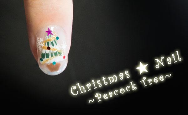 ピーコックツリーネイルのやり方・クリスマスにおすすめ