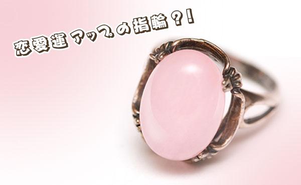 恋愛運アップに指のお守りを!恋を呼び込む指輪5つと付け方3つ