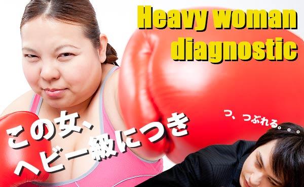 【重い女診断】あなたも男が逃げ出すヘビー級女?