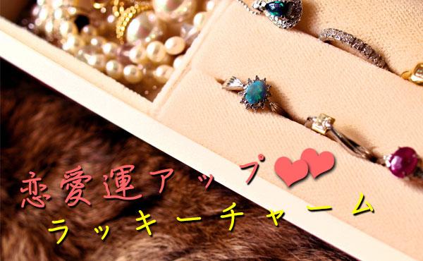 恋愛運アップのお守り!恋に効くおすすめラッキーチャーム6選☆