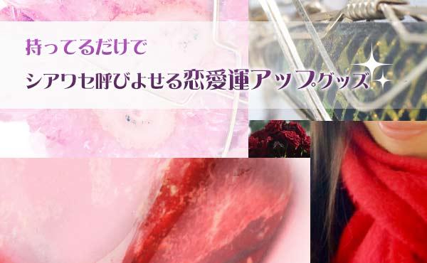 恋愛運アップグッズのおすすめ10