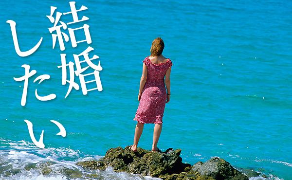 結婚できない女の共通点9つ【脱・未婚∞ループ!】