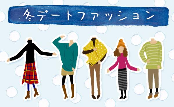 彼氏を悩殺☆冬デートファッション5つ【可愛い×暖か×着やせ】
