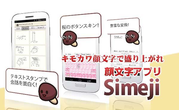 キモカワ顔文字を簡単送信する方法・LINEネタに使える