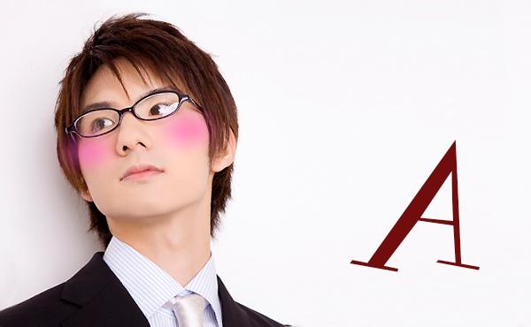 【恋愛奥手は筋金入り】A型男の脈ありサイン5つ【ツンデレ?】