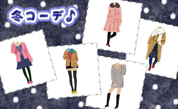 デート服は冬モテコーデ!暖か×可愛い☆シーン別ファッション5