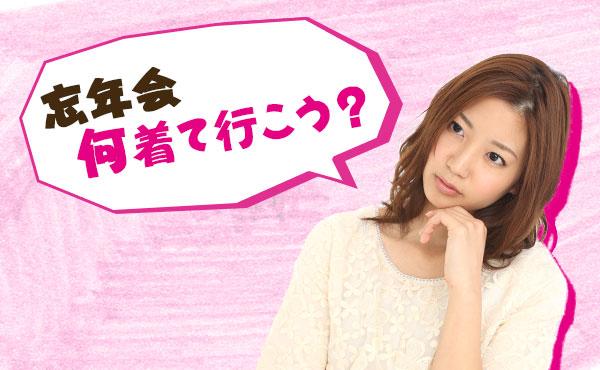 忘年会で印象アップ!男性ウケ抜群の服装5選【お!かわいい】