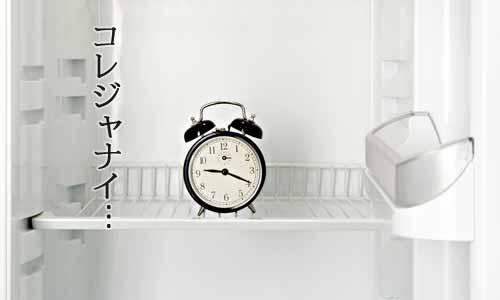 冷蔵庫の中身はある程度充実させておく!