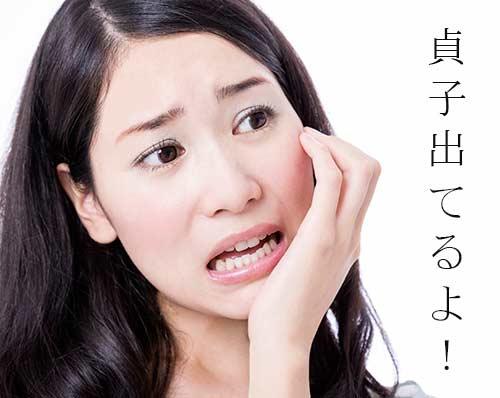 鼻毛出てる彼氏に貞子で教える彼女