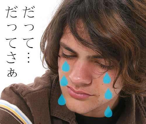 すぐ泣く女々しい男