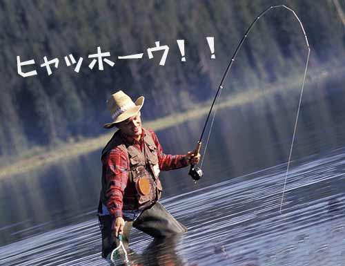 釣りに夢中な自分大好き男