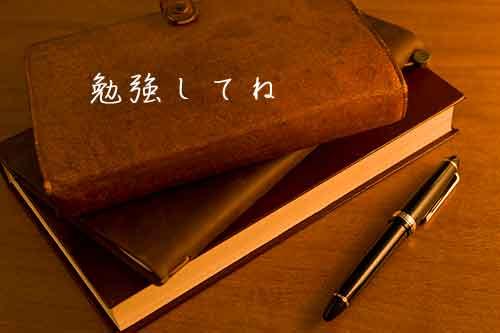 勉強してって意味になる文房具