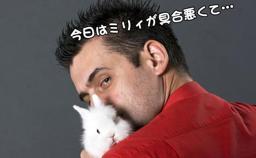 ペットは家族、ペット最優先な男