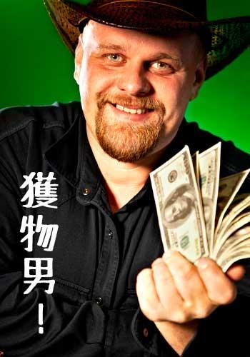 お金を持った男性