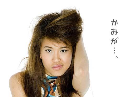 髪がよろしくない女性