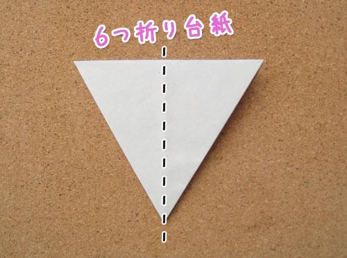 6つ折り台紙