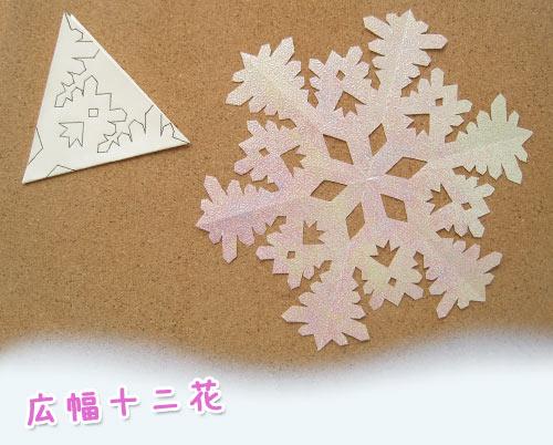 ハート 折り紙 折り紙で雪の結晶 : divulgando.net