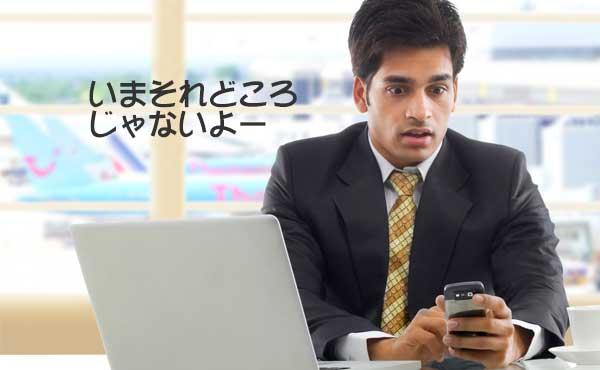 パソコンがしたいのにケータイに連絡が入った男性