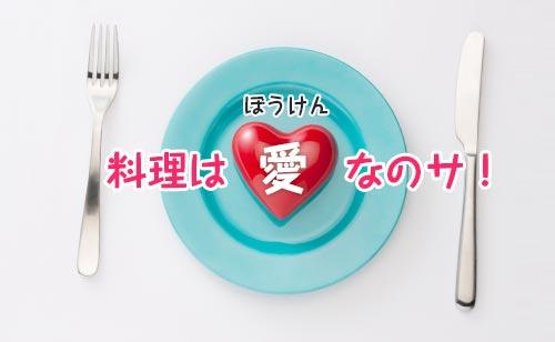 料理は愛(ぼうけん)なのさ!