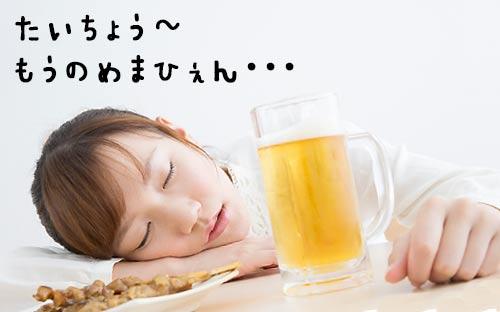 酔いつぶれた女性