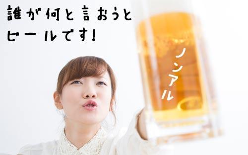 ビールと言い張る女性