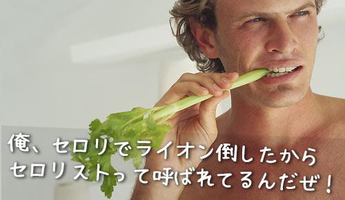 セロリを食べる男