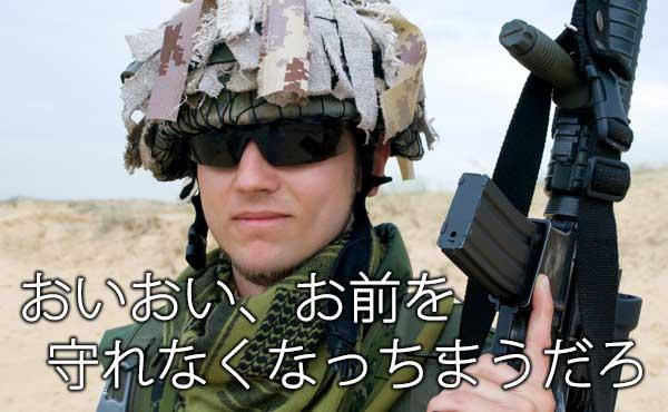 軍人の男性