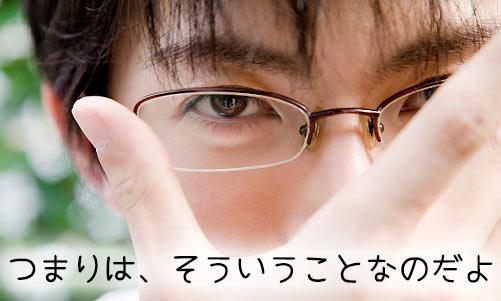 眼鏡をかけた理屈っぽい男性
