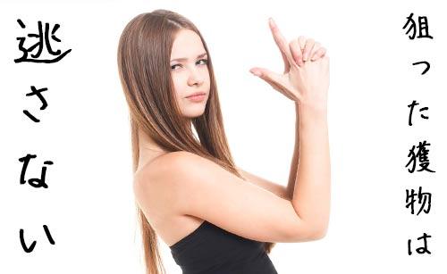 指でピストルを象る女性