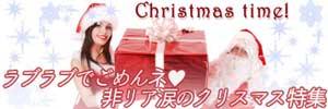 クリスマスデートどうする特集☆お出かけ?それとも家デート?